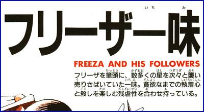 freeza_daizenshuu2